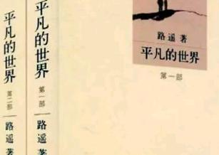 《平凡的世界》读后感600字【学生】