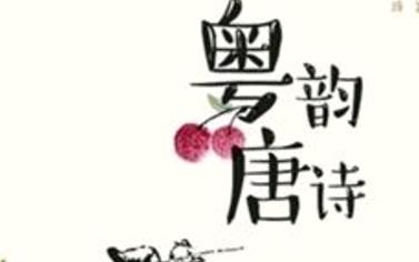 《粤韵唐诗》读后感400字