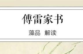 傅雷家书读后感【推荐】