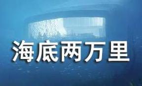 海底两万里读后感【精】