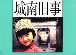 城南旧事读后感【热门】