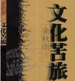 《文化苦旅》读后感范文推荐
