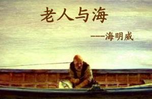 《老人与海》读后感【荐】