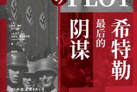 《希特勒最后的阴谋》读后感1000字