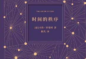 《时间的秩序》读后感800字【精选】