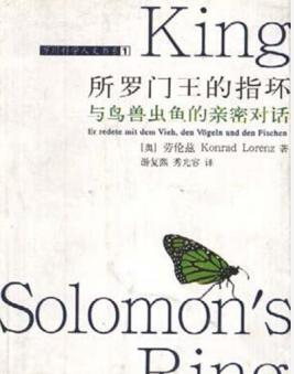 所罗门王的指环读后感400字