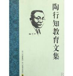 《陶行知教育文集》读后感1000字