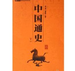 《中国通史》读后感推荐