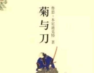 《菊与刀》读后感推荐