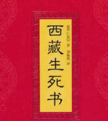 《西藏生死书》读后感800字