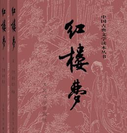 《红楼梦》读后感【11篇】