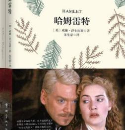 《哈姆雷特》读后感【12篇】