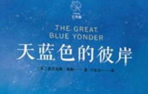 《天蓝色的彼岸》读后感【11篇】