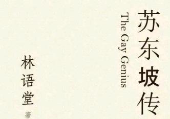 林语堂《苏东坡传》读后感