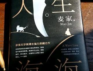 读《人生海海》有感【最热】
