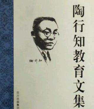 《陶行知文集》读后感【精】