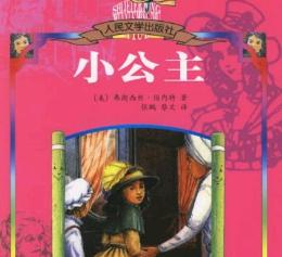 《小公主》读后感【15篇】