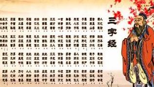 三字经读后感(集锦15篇)