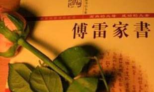 《傅雷家书》读后感(集锦15篇)