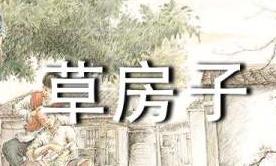 草房子读后感集锦10篇