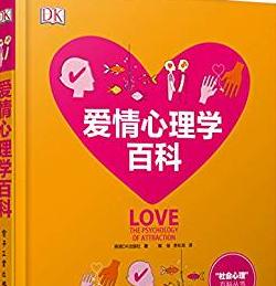 《爱情心理学》读后感推荐