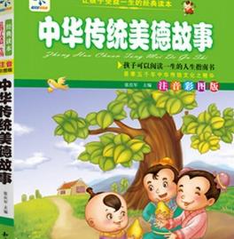 《中华传统美德故事》读后感3篇