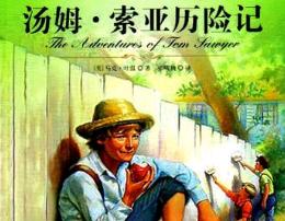 《汤姆・索亚历险记》读后感【10篇】
