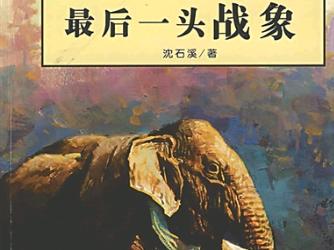 《最后一头战象》读后感【10篇】