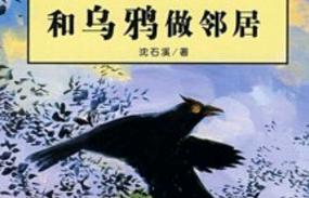 和乌鸦做邻居读后感【精选7篇】