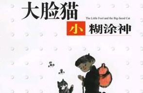 《大脸猫小糊涂神》读后感【精选7篇】
