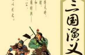 三国演义读书笔记作文锦集【6篇】