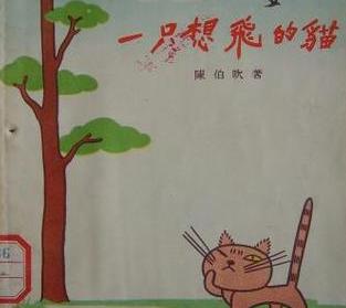 一只想飞的猫读后感300字左右