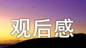 《银河补习班》观后感【15篇】