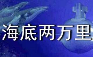 《海底两万里》读后感合集【15篇】