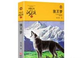 《狼王梦》读后感集锦【15篇】