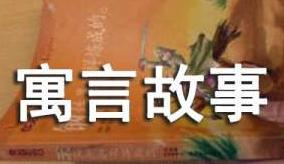 中国寓言故事读后感推荐