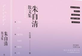 《朱自清散文集》读后感【15篇】