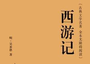 西游记读后感【精】