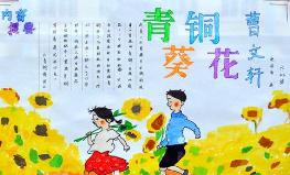 青铜葵花读后感(合集15篇)