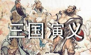 《三国演义》读后感汇编【15篇】