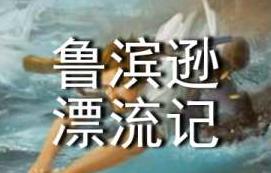 鲁滨逊漂流记读后感【荐】