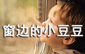 《窗边的小豆豆》读后感集锦15篇