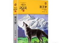 读《狼王梦》有感合集[15篇]