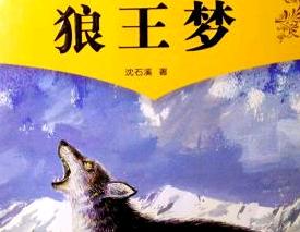 狼王梦读后感[精选15篇]