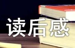 科学探索者读后感【推荐】