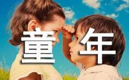 童年读后感汇编[15篇]