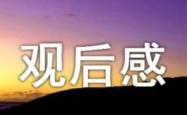 《千与千寻》观后感(集锦15篇)