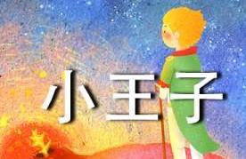 《小王子》读后感(集锦15篇推荐)