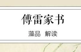 傅雷家书读后感【好】