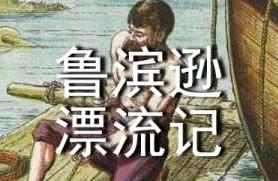 鲁滨逊漂流记读后感(15篇)【精】